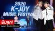 K-JOY Music Festival 2020 เอ็นจอยถ้วนหน้า! เฮฮา-ดับเบิ้ลฟิน!!