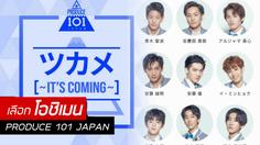 มาแล้ว! Produce 101 Japan พร้อมถือกำเนิดที่ประเทศญี่ปุ่น