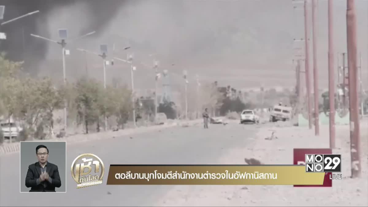 ตอลีบานบุกโจมตีสำนักงานตำรวจในอัฟกานิสถาน