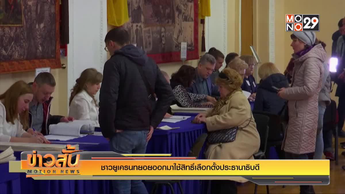 ชาวยูเครนทยอยออกมาใช้สิทธิ์เลือกตั้งประธานาธิบดี