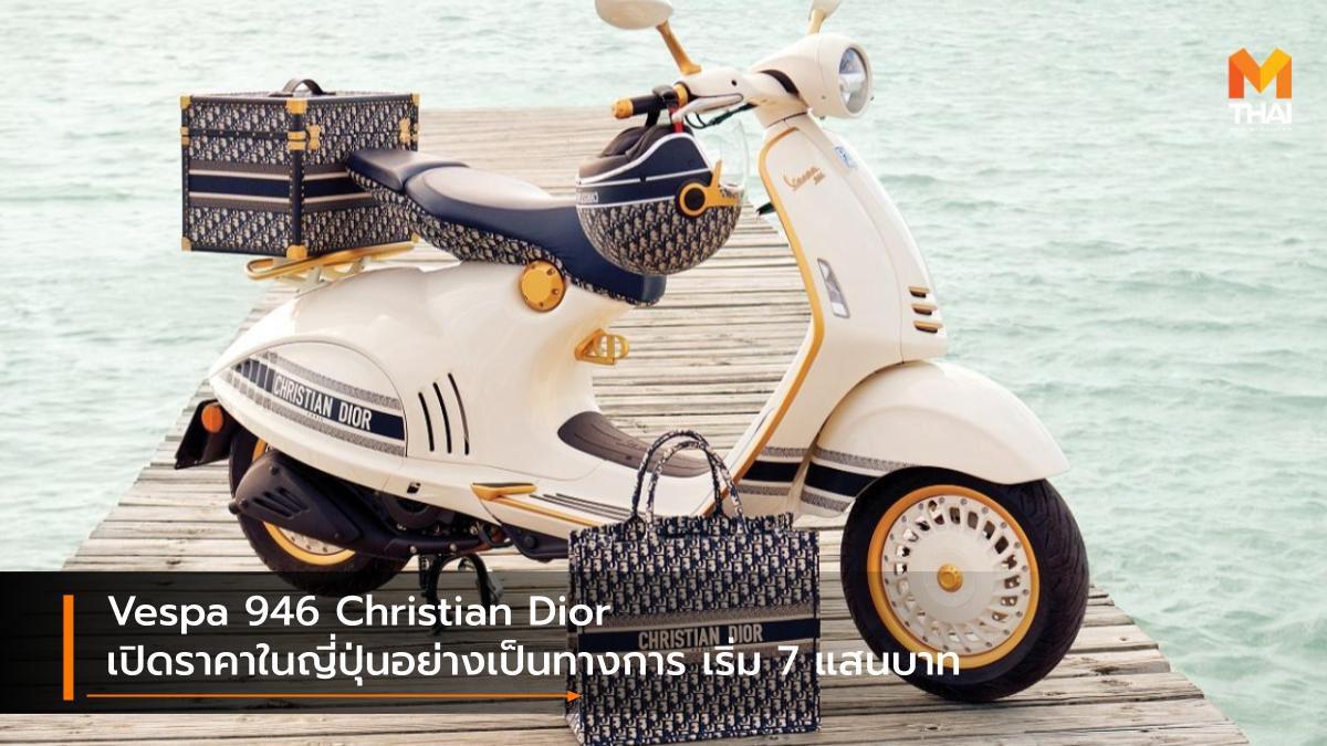Vespa 946 Christian Dior เปิดราคาในญี่ปุ่นอย่างเป็นทางการ เริ่ม 7 แสนบาท
