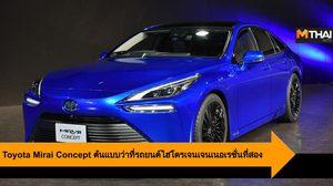 Toyota Mirai Concept ต้นแบบว่าที่รถยนต์ไฮโดรเจนเจนเนอเรชั่นที่สอง