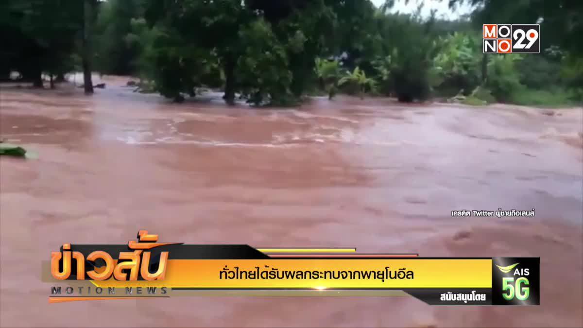 ทั่วไทยได้รับผลกระทบจากพายุโนอึล