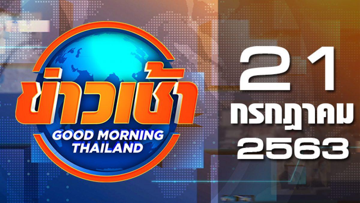 ข่าวเช้า Good Morning Thailand 21-07-63