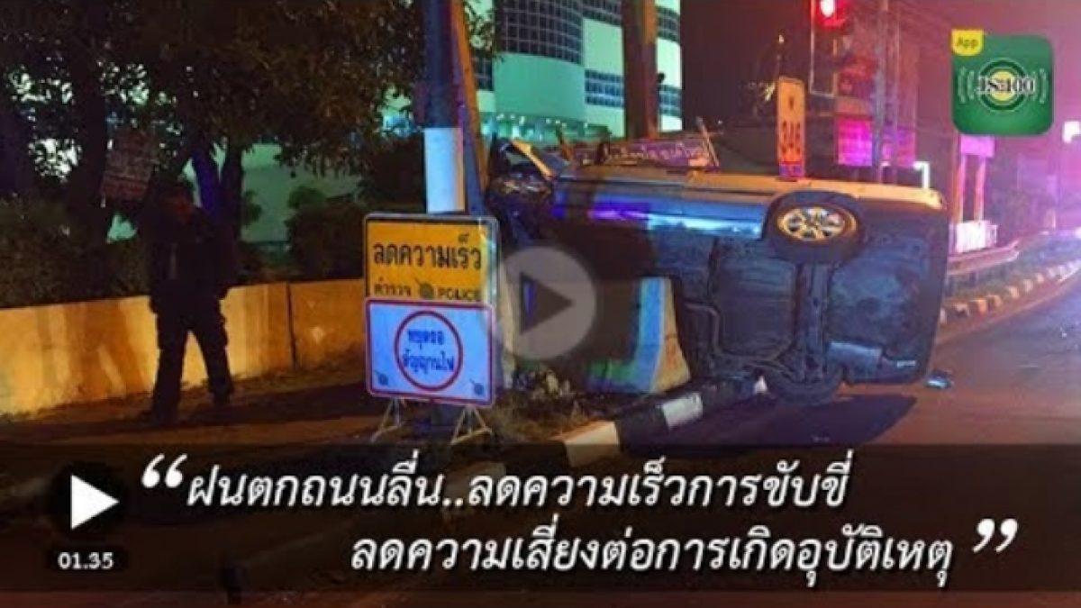ฝนตกถนนเปียกลื่น..ลดความเร็วการขับขี่ ลดความเสี่ยงต่อการเกิดอุบัติเหตุ