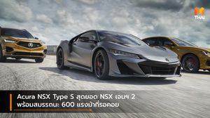 Acura NSX Type S สุดยอด NSX เจนฯ 2 พร้อมสมรรถนะ 600 แรงม้าที่รอคอย
