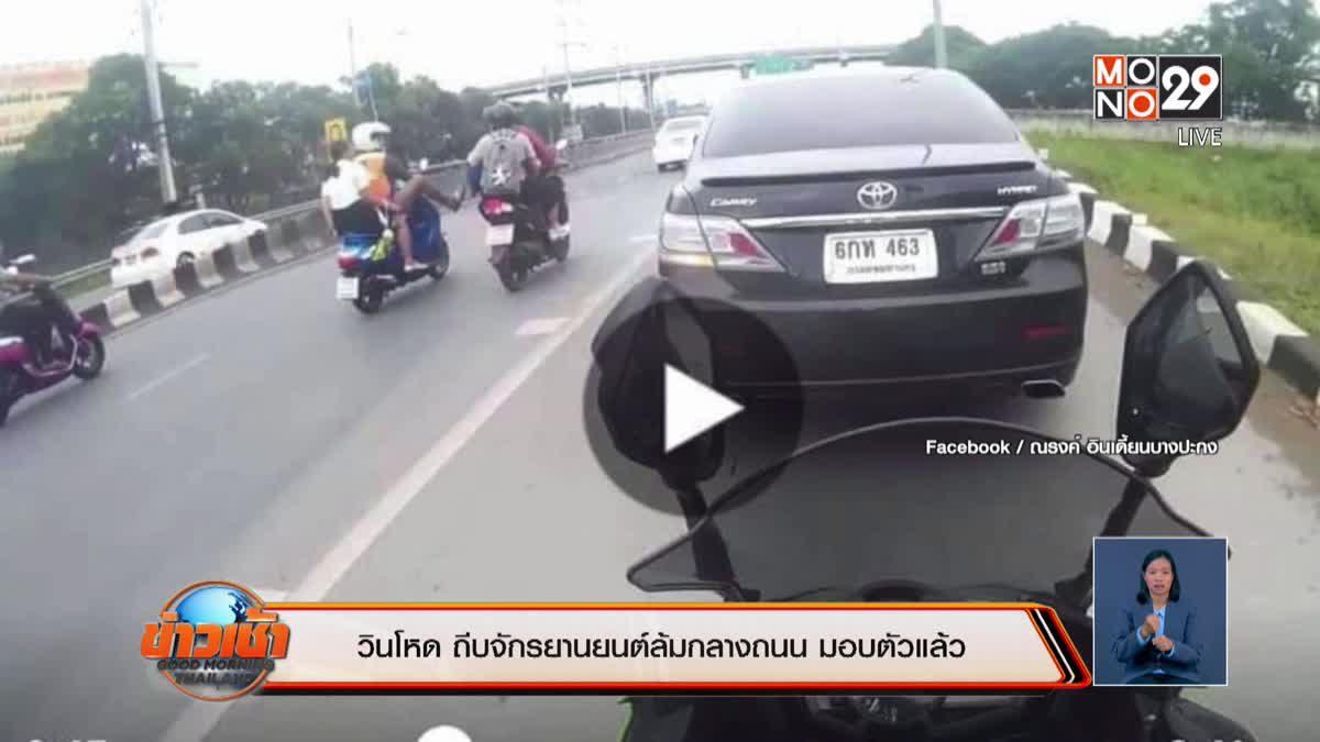 วินโหด ถีบจักรยานยนต์ล้มกลางถนน มอบตัวแล้ว