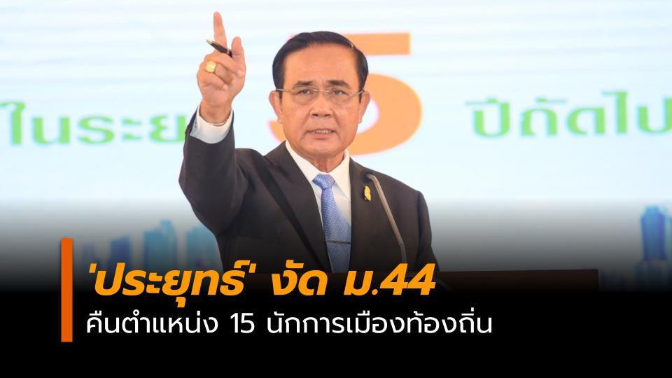 'ประยุทธ์' งัด ม.44 คืนตำแหน่ง 15 นักการเมืองท้องถิ่น