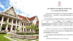 จุฬาฯ ประกาศปรับเวลาใหม่ ในพิธีพระราชทานปริญญาบัตร ปีการศึกษา 2558