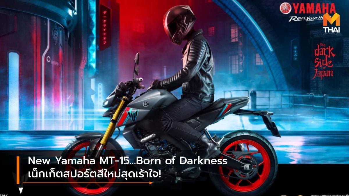 New Yamaha MT-15…Born of Darkness เน็กเก็ตสปอร์ตสีใหม่สุดเร้าใจ!