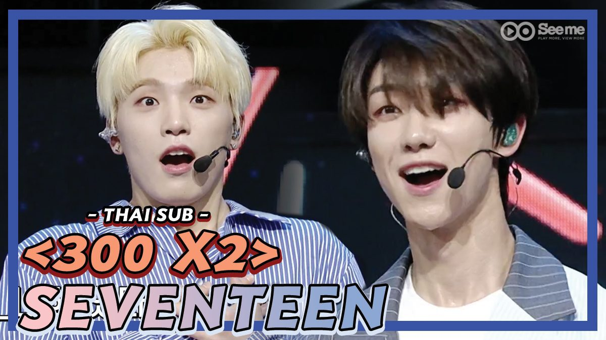 [THAI SUB] 300 X2 <SEVENTEEN> | สีหน้าสุดแสนประทับใจของ Seventeen