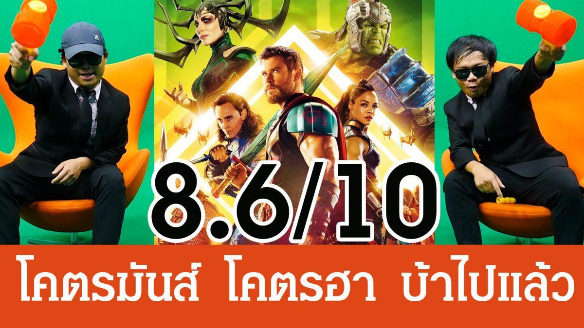 แลหนัง Eหยังวะ EP. 12 : Thor Ragnarok