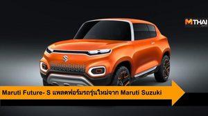 Maruti Suzuki เผยแนวคิดสร้างแพลตฟอร์มรถรุ่นใหม่ Maruti S-Presso