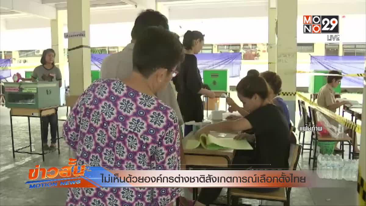 ไม่เห็นด้วยองค์กรต่างชาติสังเกตการณ์เลือกตั้งไทย