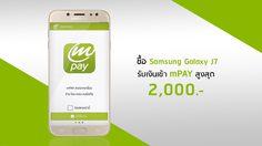 AIS จัดให้ ซื้อ Samsung Galaxy J7 รับเงินคืน 2,000 บาท