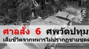 ศาลทหาร มีคำสั่งไม่ฟ้อง 8 ทหาร ยิง 6 ศพวัดปทุมฯ ช่วงสลายชุมนุมปี 53