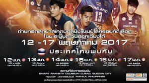 FIBA ชูบาสฯไทย!! เป็นอีกเหตุผลที่ต้องติดตามใน SEABA CHAMPIONSHIP 2017 ครั้งนี้