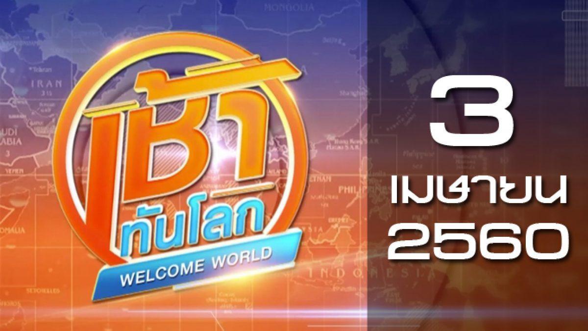 เช้าทันโลก Welcome World 03-04-60