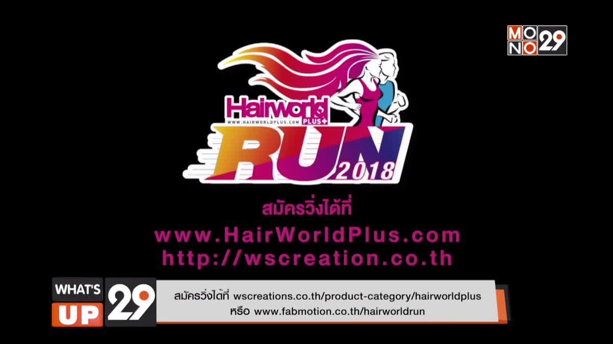 """""""Hairworld Run 2018""""  รวมพลังคนรักผมมา """"วิ่งเพื่อผม"""" 26 ส.ค.นี้"""