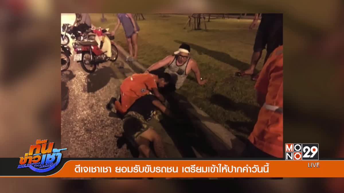 ทันข่าวเช้า Good Morning Thailand 04-05-60