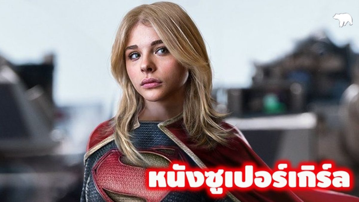 Fancast นักแสดง Supergirl เวอร์ชั่นหนังดีซี