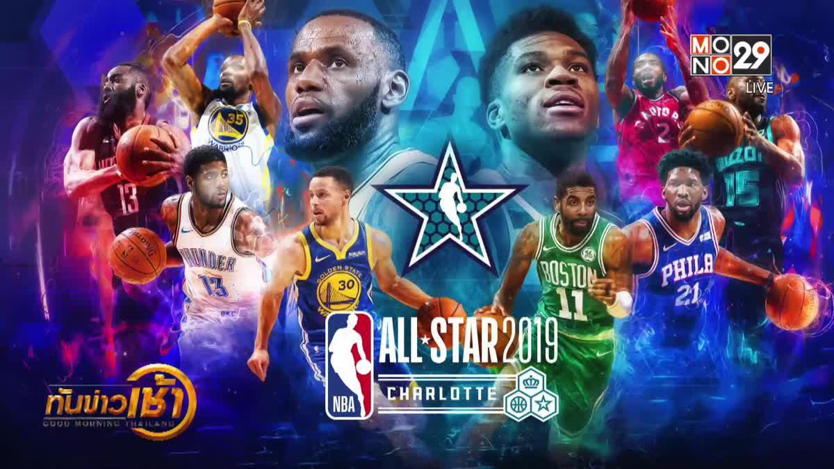 ระเบิดความมันส์แห่งปี NBA All Star 2019
