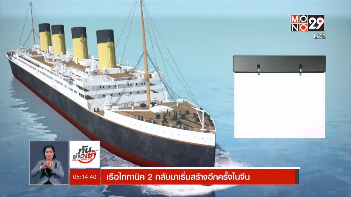 เรือไททานิค 2 กลับมาเริ่มสร้างอีกครั้งในจีน