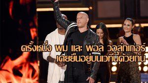 เราเคยยืนอยู่บนเวทีนี้ด้วยกัน!! วิน ดีเซล กล่าวถึง พอล วอล์กเกอร์ ขณะรับรางวัลในงาน MTV