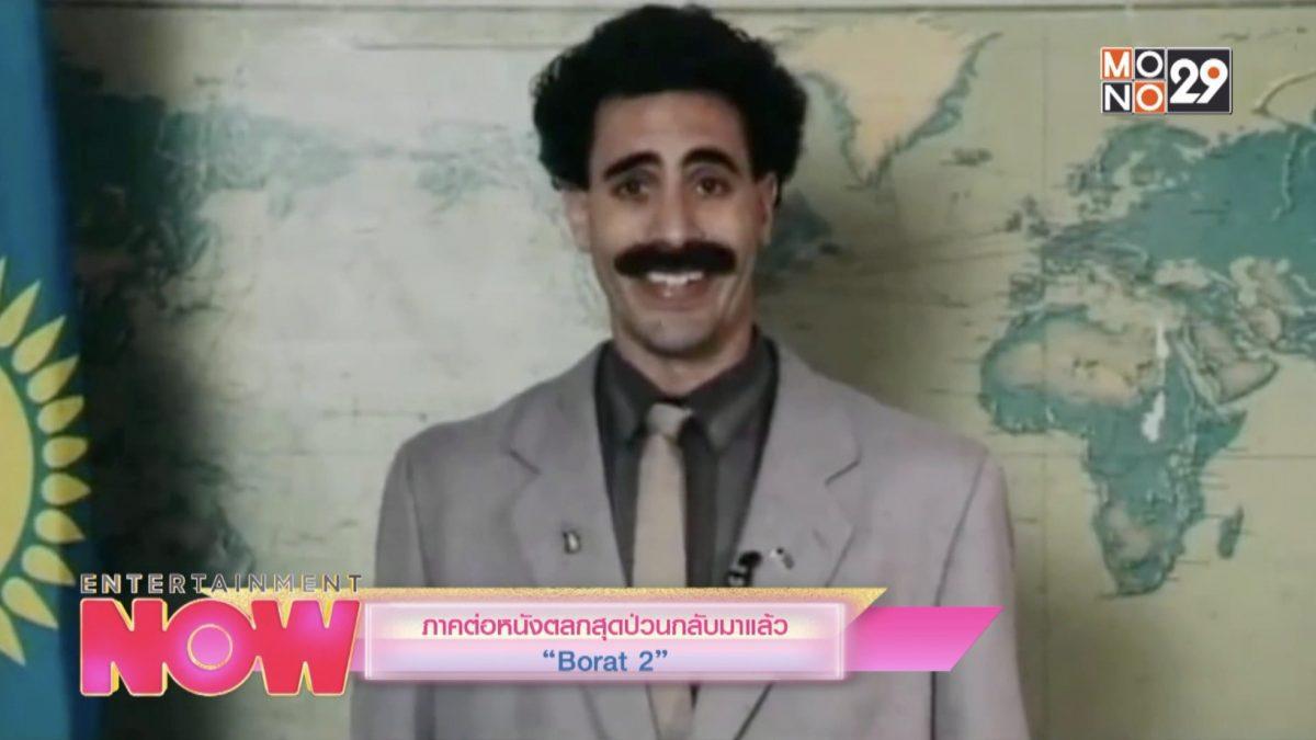 """ภาคต่อหนังตลกสุดป่วนกลับมาแล้ว """"Borat 2"""""""