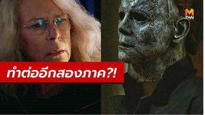 ลือกันว่า ภาคต่อหนัง Halloween จะมีอีก 2 ภาค แถมเข้าฉายในเดือนเดียวกัน
