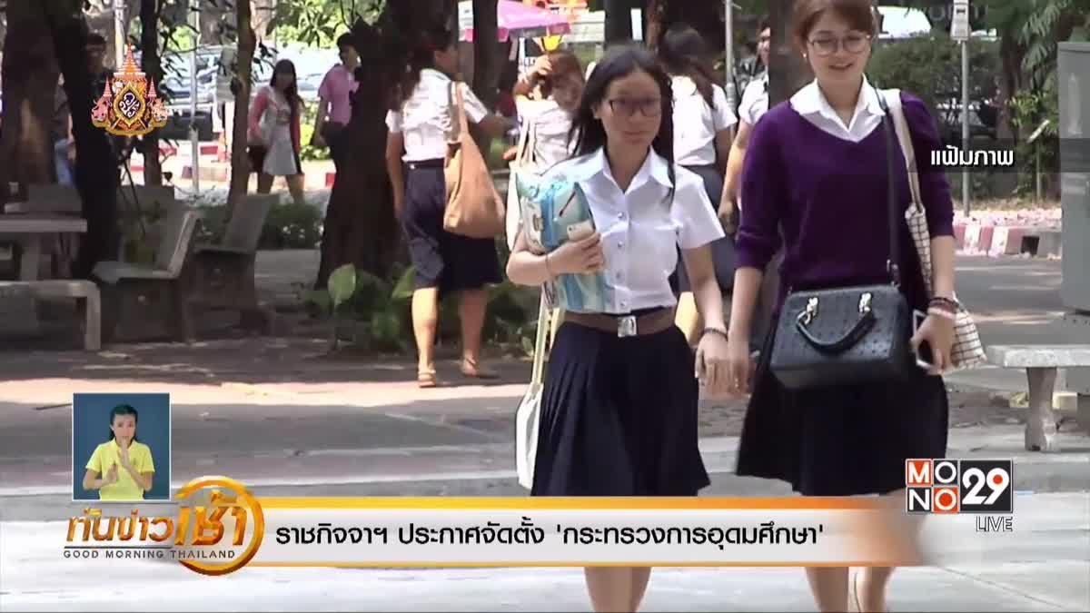 ราชกิจจาฯ ประกาศจัดตั้ง 'กระทรวงการอุดมศึกษา'