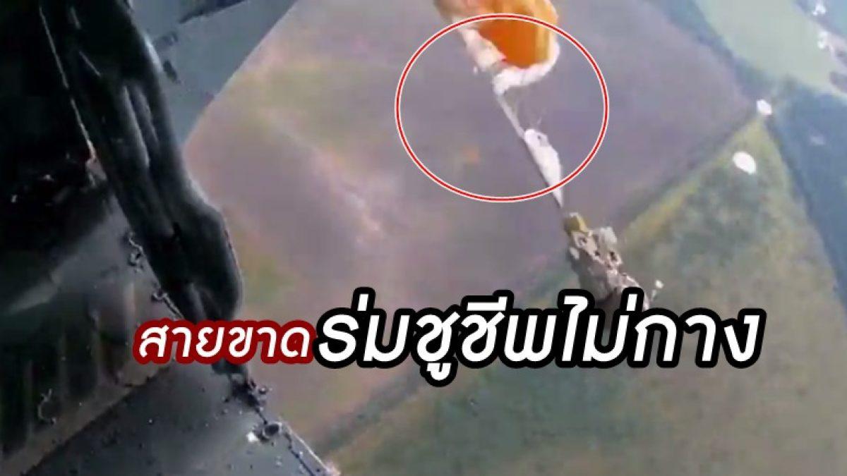 พลาดคาตา! นาที พลโดดร่มรัสเซีย ชูชีพไม่กางติดกับเครื่องบิน ดิ่งร่วงลงพื้นหวิดดับ