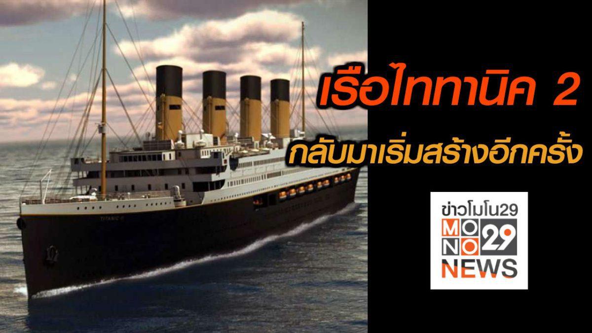 #เรื่องเล่ารอบโลก เรือไททานิค 2 กลับมาเริ่มสร้างอีกครั้งในจีน