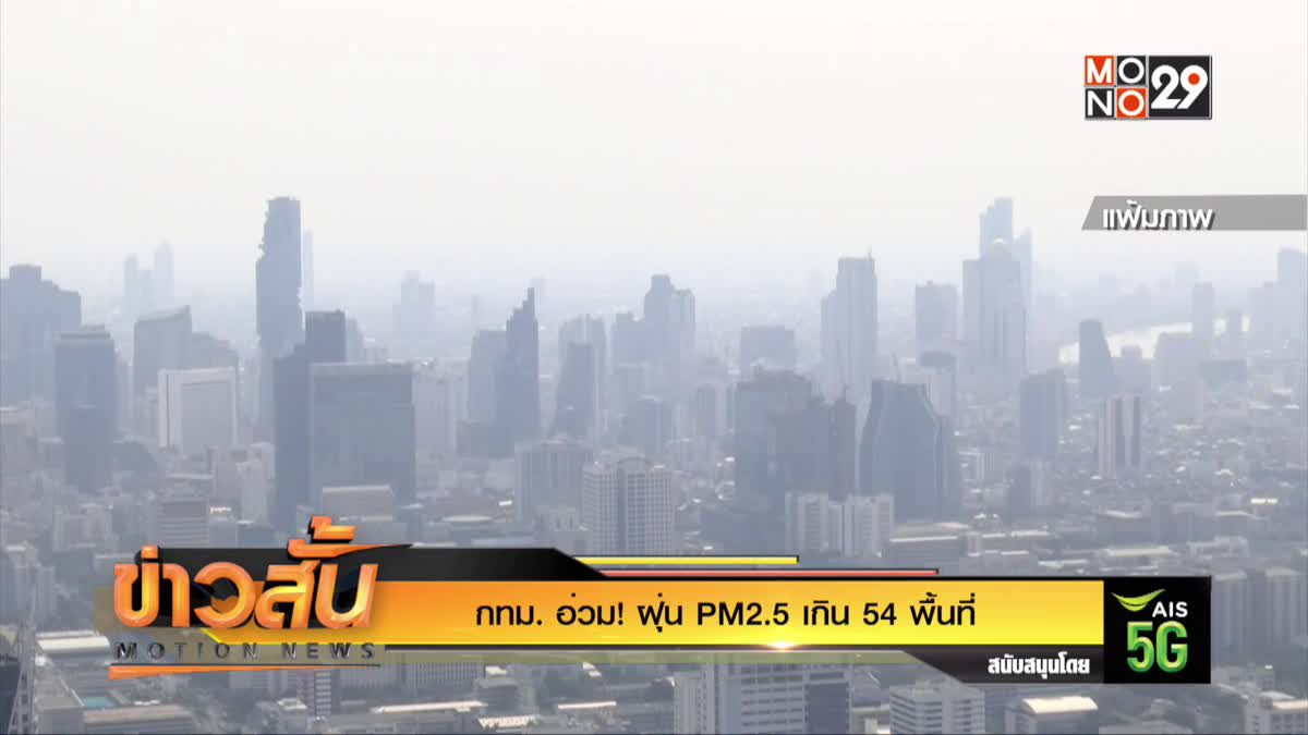 กทม. อ่วม! ฝุ่น PM2.5 เกิน  54 พื้นที่