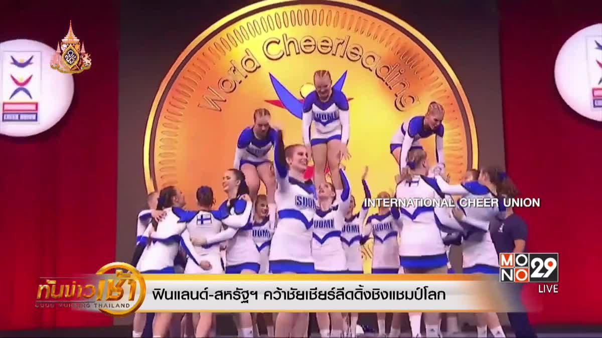 ฟินแลนด์-สหรัฐฯ คว้าชัยเชียร์ลีดดิ้งชิงแชมป์โลก