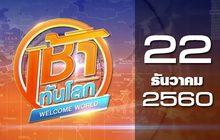 เช้าทันโลก Welcome World 22-12-60