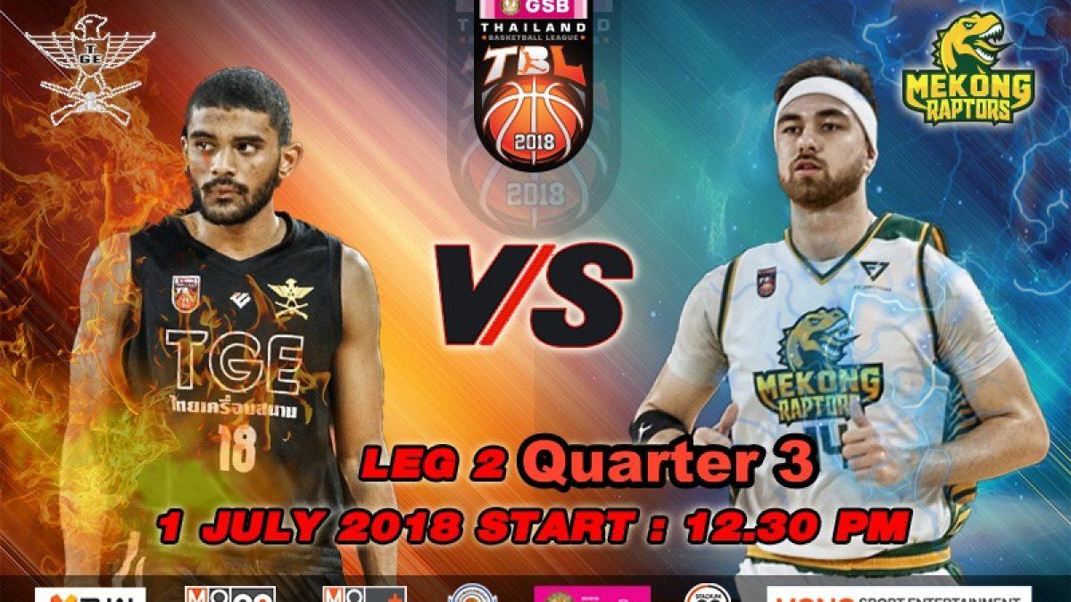 Q3 การเเข่งขันบาสเกตบอล GSB TBL2018 : Leg2 : TGE ไทยเครื่องสนาม VS Mekong Raptors (1 July 2018)