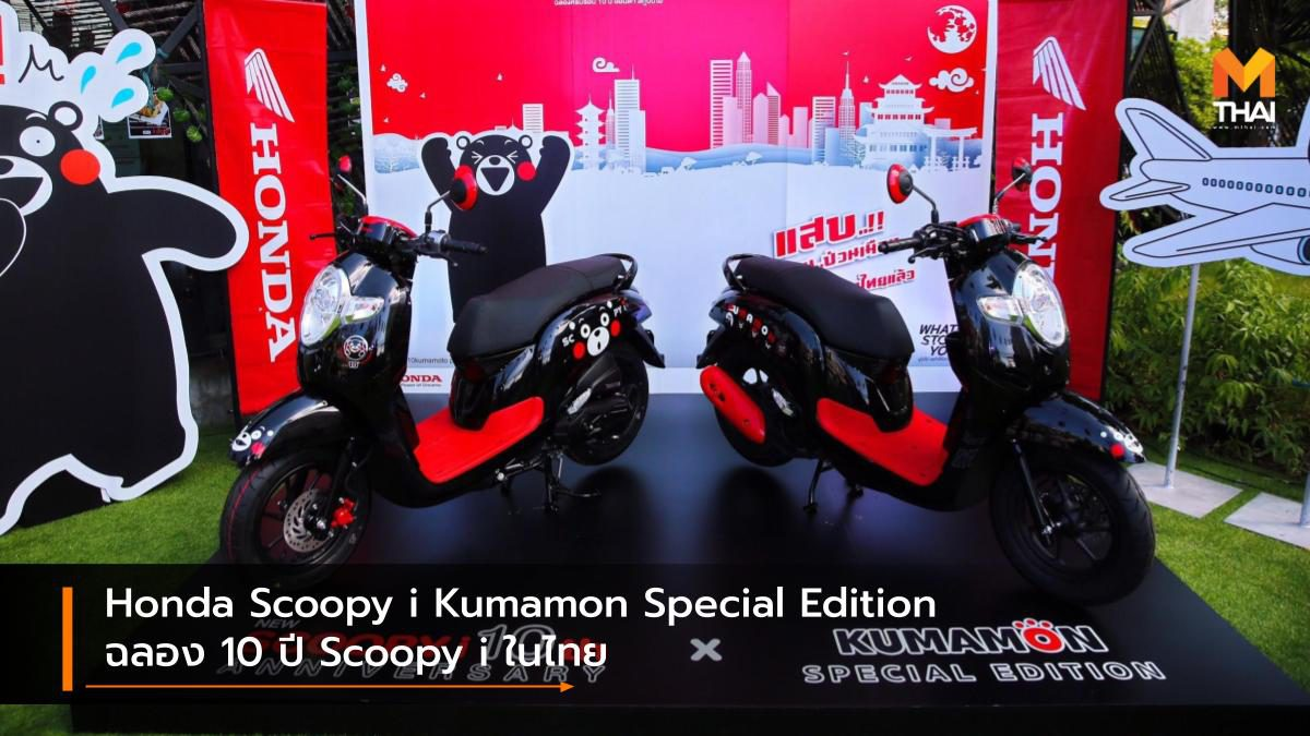 Honda Scoopy i Kumamon Special Edition ฉลอง 10 ปี Scoopy i ในไทย