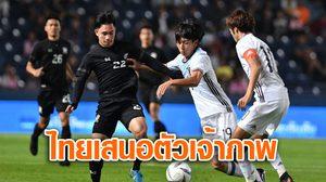 เอาแน่! ส.บอลรุกตรวจ 3 สนาม เตรียมเสนอตัวจัดชิงแชมป์เอเชีย U23