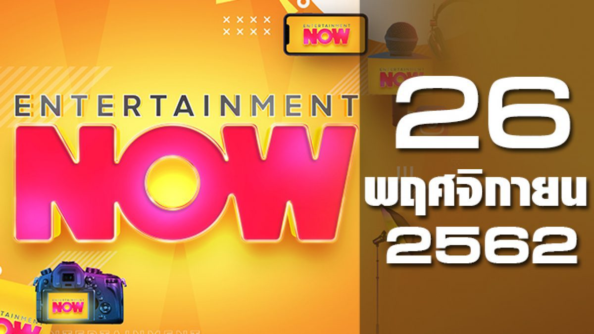 Entertainment Now Break 2 26-11-62