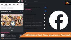 เจอโค้ดลับ…ฟีเจอร์ Dark Mode ใช้งานในแอพ Faceboook