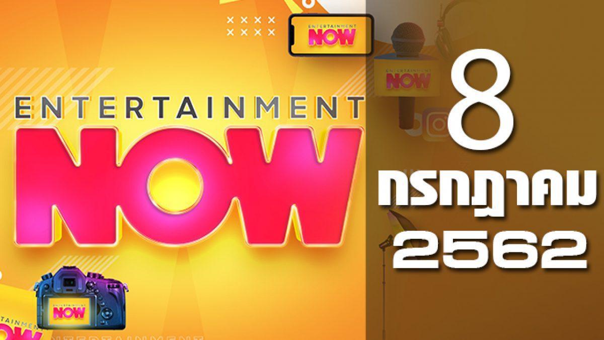 Entertainment Now Break 2 08-07-62
