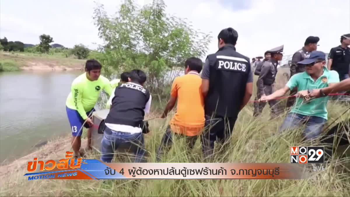 จับ 4 ผู้ต้องหาปล้นตู้เซฟร้านค้า จ.กาญจนบุรี