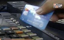 ส.ธนาคารไทย เล็งทบทวนโปรโมชั่น 0% เหตุทำใช้จ่ายฟุ่มเฟือย