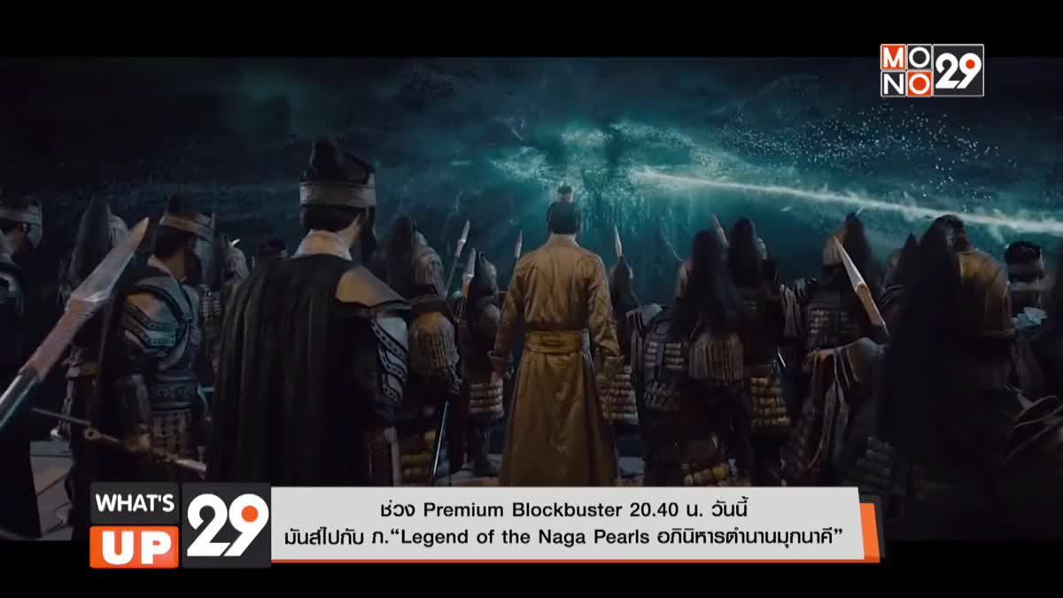 """ช่วง Premium Blockbuster 20.40 น. วันนี้  มันส์ไปกับ ภ.""""Legend of the Naga Pearls อภินิหารตำนานมุกนาคี"""""""