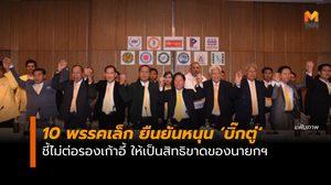 10 พรรคเล็ก ยืนยันร่วมรัฐบาล 'บิ๊กตู่' ไม่ต่อรองเก้าอี้ ให้เป็นสิทธิขาดของนายกฯ