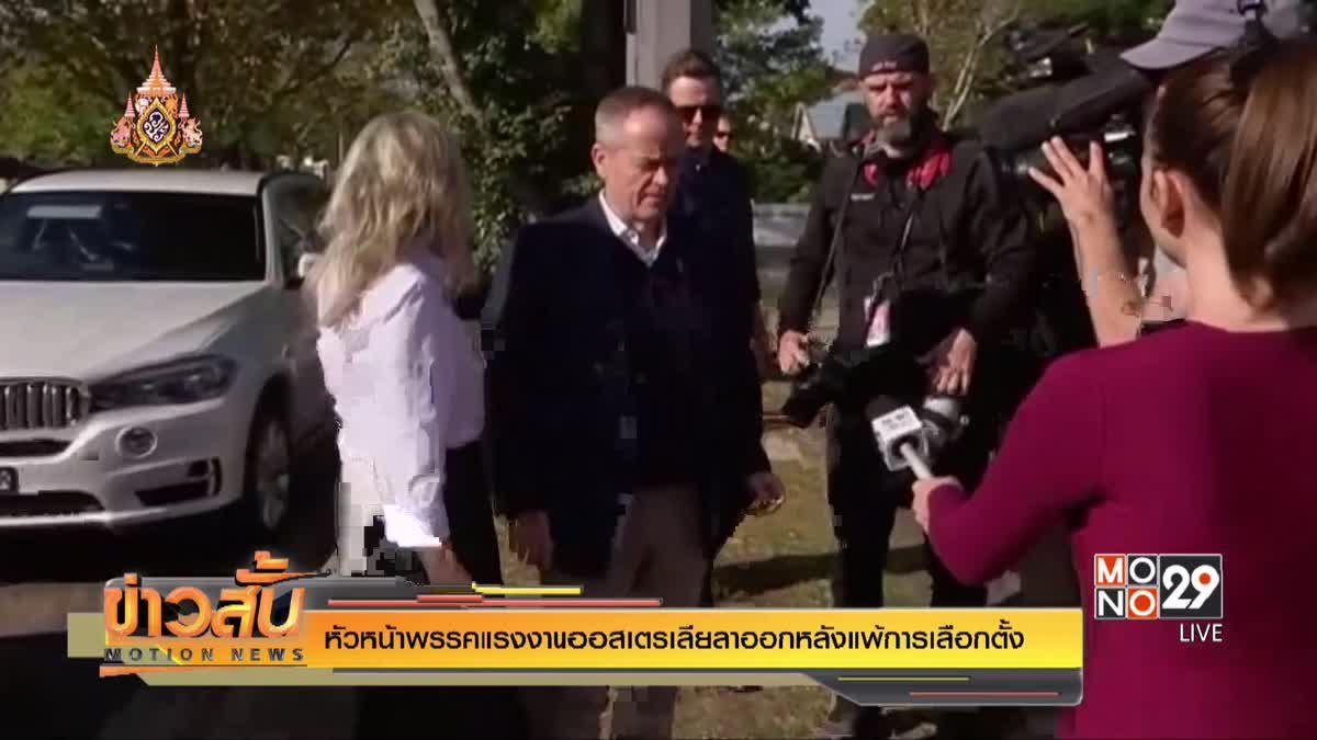หัวหน้าพรรคแรงงานออสเตรเลียลาออกหลังแพ้การเลือกตั้ง
