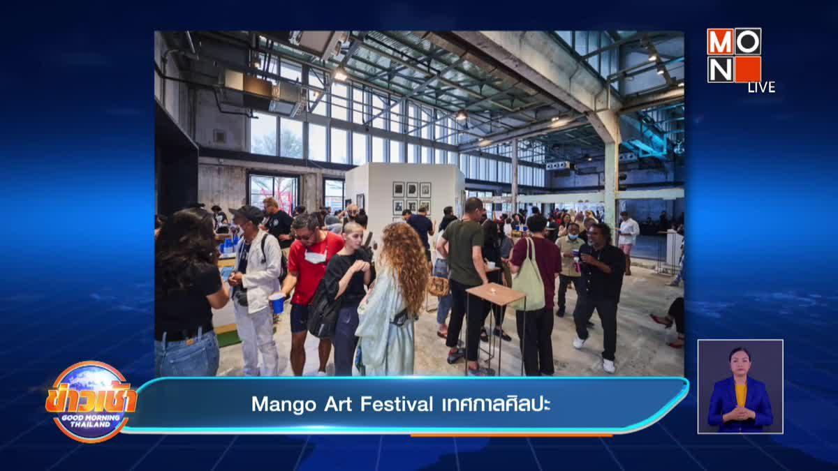 Mango Art Festival เทศกาลศิลปะ