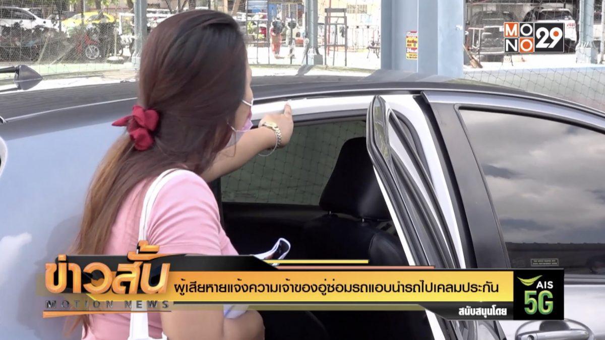ผู้เสียหายแจ้งความเจ้าของอู่ซ่อมรถแอบนำรถไปเคลมประกัน