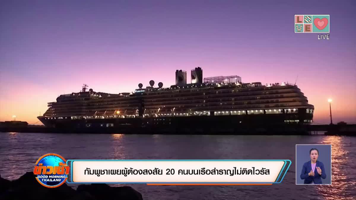 กัมพูชาเผยผู้ต้องสงสัย 20 คนบนเรือสำราญไม่ติดไวรัส